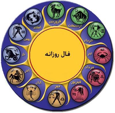 473ad672bbaba37311e34af8e6177daa فال امروز – پنج شنبه 9 شهریور – فال روزانه