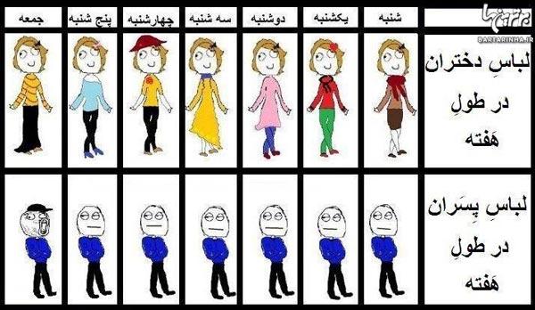 4b927d69455551c9a3ee60e6dffc974b طنز:مقایسه لباس دخترا و پسرا در طول هفته