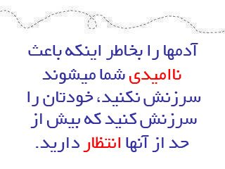 5e3cc9a55590bb039dc8b715e9b20dad مجموعه جملات الهام بخش برای زندگی   سری دوم