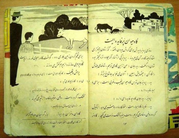 عکس هایی از کتاب دوم دبستان در 52 سال پیش! ، www.irannaz.com